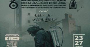 مهرجان وجدة الدولي لفيلم للهواة: دورة سادسة افتراضيا من 23 إلى 27 دجنبر