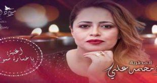 سارة محمد علي وميلاد نجمة في سماء الطرب العربي الأصيل