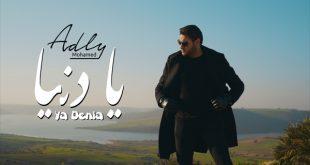 """بالصور و الفيديو :  النجم المغربي محمد عدلي يصدر فيديو كليب """"يادنيا"""""""