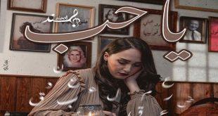 """""""يا حب"""" فيديو كليب جديد للنجمة المغربية هند زيادي"""