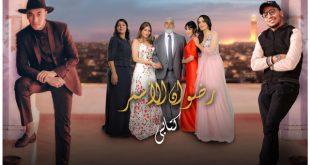 """من جديد.. عصام حميش يتعاون مع رضوان الأسمر في أغنية لمسلسل """"سلامات أبو البنات"""""""