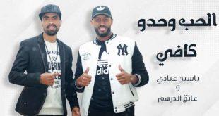 """ياسين عبادي وعاتق الدرهم يطلقان جديدها الغنائي """"الحب وحدو كافي"""" + فيديو"""