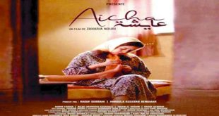"""عرض الفيلم المغربي """"عائشة"""" للمخرج زكريا نوري ضمن فعاليات مهرجان الإسماعيلية السينمائي الدولي للأفلام التسجيلية والقصيرة"""