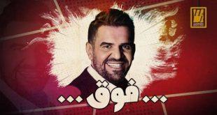 """""""فوق """" جديد حسين الجسمي + فيديو"""