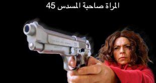 """مسرحية """"المرأة صاحبة المسدس 45"""".. عمل فني يمزج بين الشغف والحرية من تجسيد صوفيا هادي"""