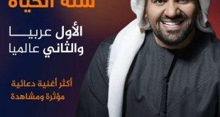"""حسين الجسمي بـ""""سُنّة الحياة"""": الأول عربياً والثاني عالمياً في YouTube"""