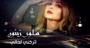 """الشحرورة المغربية زينون تغني """"خذ ما ملكت"""" + فيديو"""